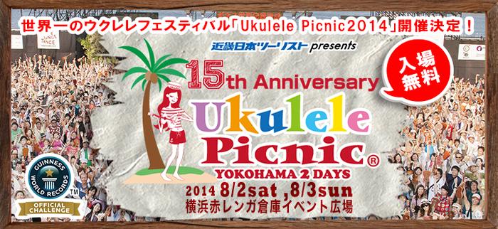 ukulelepicnicmain2014.png
